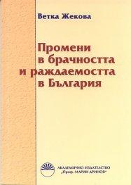 Промени в брачността и раждаемостта в България