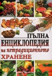 Пълна енциклопедия на нетрадиционното хранене (твърда корица)
