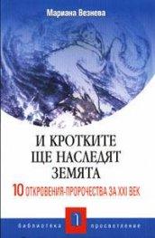 И кротките ще наследят Земята: 10 откровения-пророчества на  ХХI век