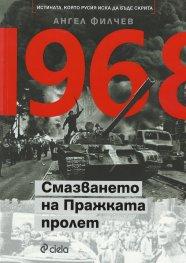 1968. Смазването на Пражката пролет