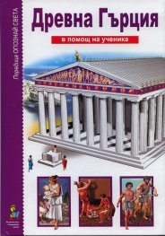 Древна Гърция/ В помощ на ученика