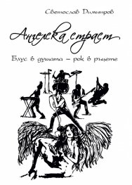 Ангелска страст