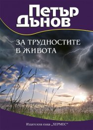 Петър Дънов: За трудностите в живота
