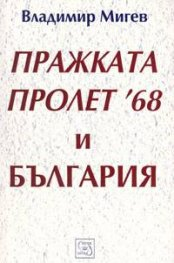 Пражката пролет '68 и България