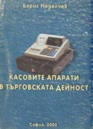 Касовите апарати в търговската дейност/старо