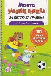 Моята забавна книжка за детската градина (от 5 до 6 години)
