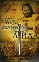 Мечът на Атила. Роман за последните години на Римската империя