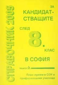 Справочник 2005 за кандидатстващите след 8 клас в София