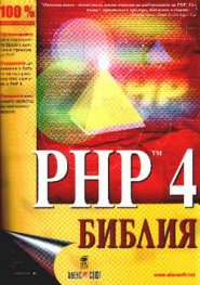 PHP 4: Библия