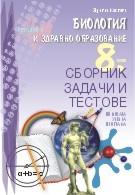 Биология и здравно образование 8 клас. Сборник задачи и тестове (По новата учебна програма)