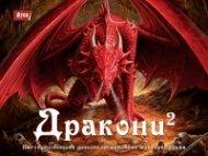 Дракони 2: Най-страховитите дракони от митовете и литературата