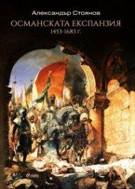 Османската експанзия 1453-1683 г.