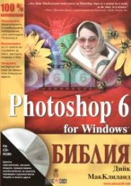 Photoshop 6 for Windows: Библия