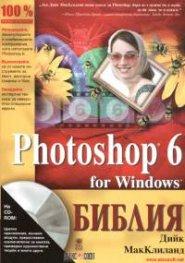 Photoshop 6 for Windows: Библия