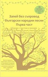 Запей без съпровод. Български народни песни - Първа част
