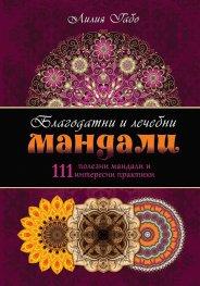 Благодатни и лечебни мандали (111 полезни мандали и интересни практики)