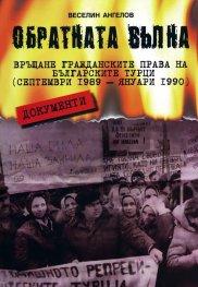 Обратната вълна. Връщане гражданските права на българските турци (септември 1989-януари 1990)