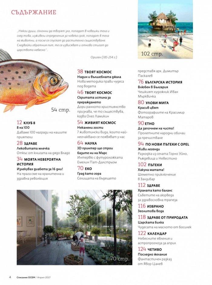Списание 8; Бр.4/2017