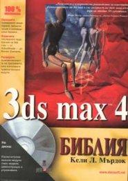 3ds max 4: Библия + CD