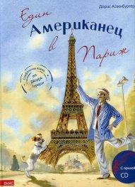 Един Американец в Париж. Симфонична поема от Джордж Гершуин (с приложено CD)