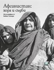 Афганистан: хора и съдби / Фотографии от Бабак Салари