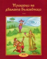 Приказки за двамата вълшебници Т.1