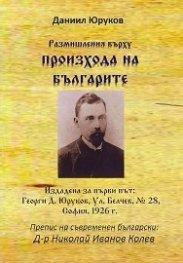 Размишления върху произхода на българите