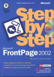 FrontPage 2002: Step by step