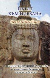 Пътят към нирвана (Лекции за древния будизъм)