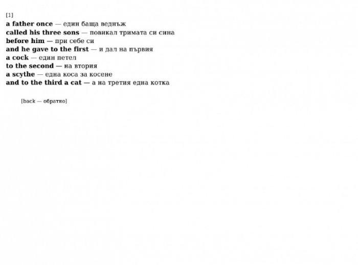 Избрани приказки от Братя Грим. Двуезична читанка с паралелен текст на английски и български език / Двуезична библиотека №1
