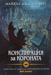 """Конспирация за короната. Първа книга от поредицата """"Откровенията на Ририя"""""""