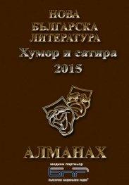 "Алманах ""Нова българска литература"" Хумор и сатира 2015"