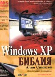Windows XP: Библия