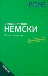 Джобен речник: Немско - български  /  българско - немски с мини разговорник
