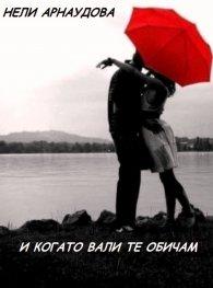 И когато вали те обичам