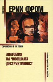 Съчинения Т.3: Анатомия на човешката деструктивност