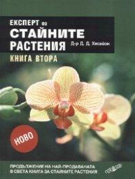 Експерт по стайните растения Кн.2/ тв.к.