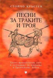 Песни за траките и Троя (Трако-фригийският епос и легендите за траките и Троянската война)