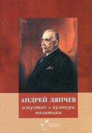 Андрей Ляпчев: изкуство, култура, политика