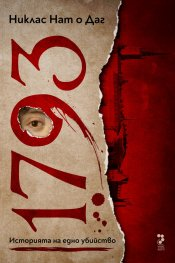 1793. Историята на едно убийство