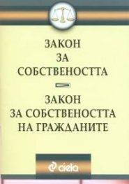 Закон за собствеността.Закон за собствеността на гражданите