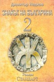 Знакът на българина. Книга втора