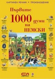 Първите 1000 думи на немски/ Картинен речник