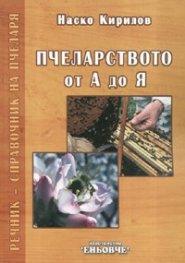 Пчеларството от А до Я