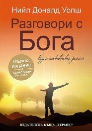 Разговори с Бога. Един необикновен диалог (Пълно издание)
