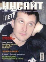 Инсайт; Бр.4/2005