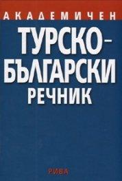 Академичен Турско-Български речник