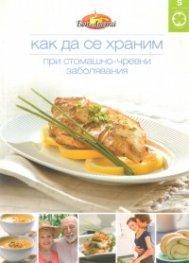 Как да се храним №5: При стомашно-чревни заболявания