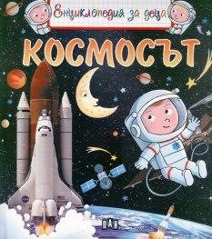 Енциклопедия за деца: Космосът