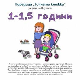 Точната книжка за деца на възраст 1-1,5 години